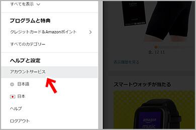 Amazonの解約方法pc版・アカウントサービスを選択