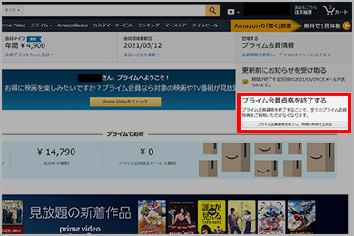 Amazonの解約方法pc版・プライム会員資格を終了する