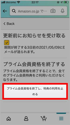 Amazonの解約方法スマホ版・プライム会員資格を終了