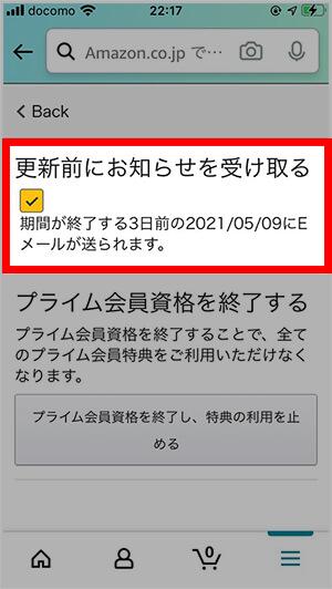 Amazonプライム・無料体験終了前の通知設定