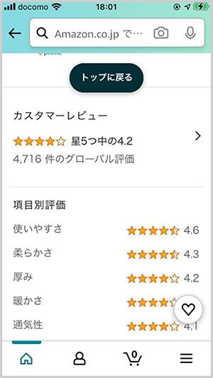 Amazonでのアンダーアーマーのマスクの評価