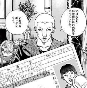 ホムンクルス第1巻の伊藤学