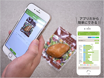 ライブフィットのオンラインパーソナルトレーニングの食事管理アプリ