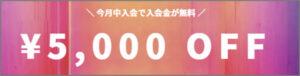 サーティフィット(30.f)の入会金無料キャンペーン