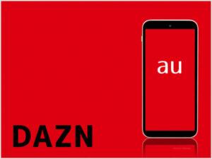 DAZNの支払い方法・au