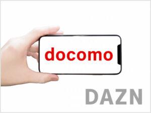 DAZNの支払い方法・ドコモ