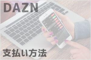 DAZNの支払い方法