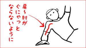 ケトルベルのゲットアップでは肩~肘を曲げない