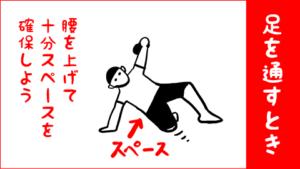 ケトルベルのゲットアップで足を引いて後ろへ移動させる時