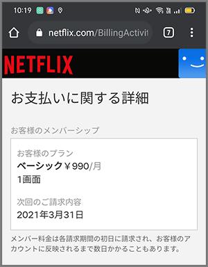 Netflixの次回の請求内容確認