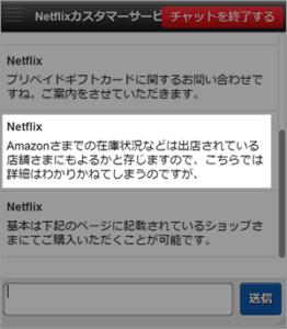 Netflixにギフトカードについて問い合わせ