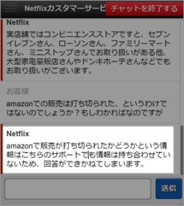 NetflixにギフトカードについてAmazonで販売はしていないのか問い合わせ