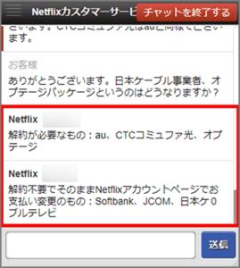 Netflixのパートナー事業者との支払い方法について問い合わせているところ