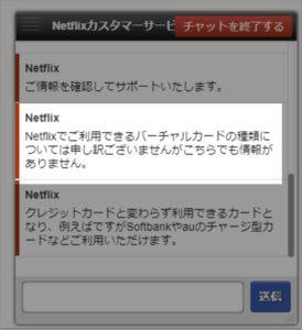Netflixにチャットで問い合わせ