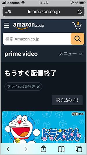 Amazonプライムのもうすぐ配信終了ページ