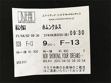 ホムンクルスの劇場チケット