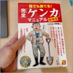 護身術の本【おすすめ4選】